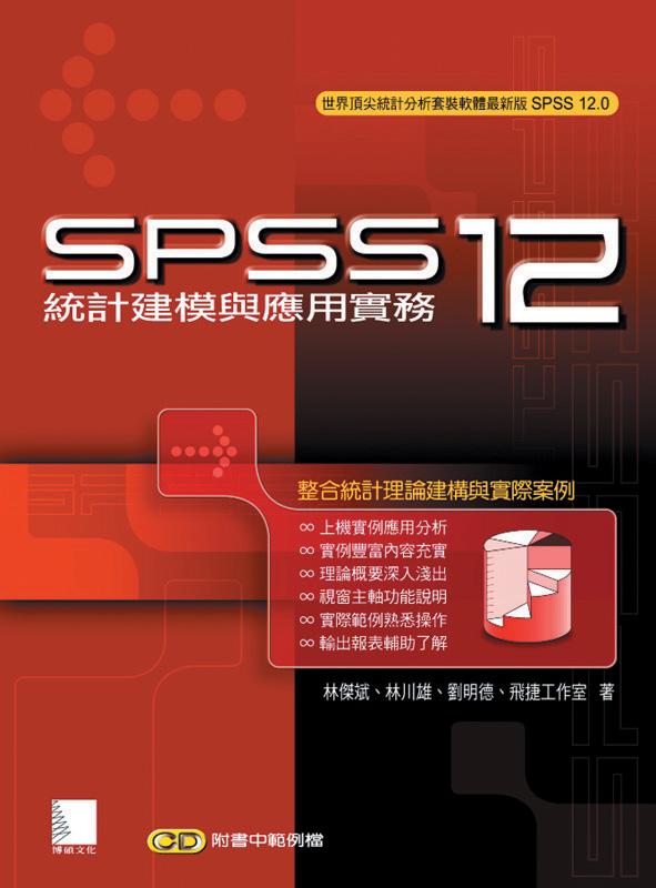 博硕文化股份有限公司 - spss12统计建模与应用实务