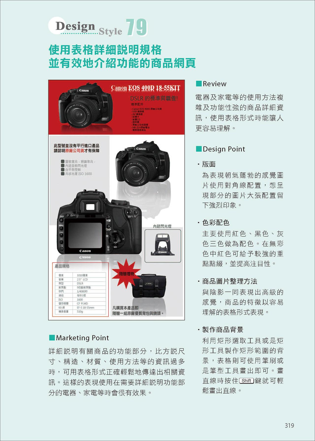 网页型录设计400超精选-版面设计+协调配色+精准行销
